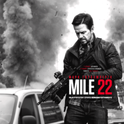 MILE 22 | Στους κινηματογράφους