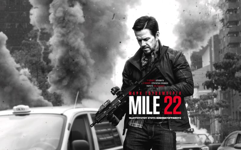 MILE 22   Στους κινηματογράφους