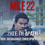 Μεγάλος διαγωνισμός Mile 22 – #Paintball