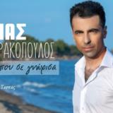 Θωμάς Δημητρακόπουλος – «Χάρηκα Που Σε Γνώρισα» – Νέα Μουσική κυκλοφορία