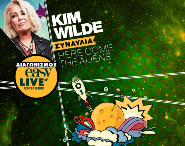 Easy 97,2: Easy Live Experience - Ταξιδέψτε στη συναυλία της Kim Wilde!