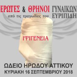 «ΕΡΩΤΕΣ & ΘΡΗΝΟΙ  ΓΥΝΑΙΚΩΝ» στο Ηρώδειο