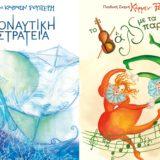 Δύο νέες παραστάσεις από την Κάρμεν Ρουγγέρη για το 2018-2019