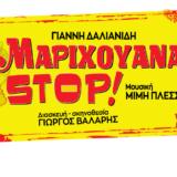 Ρεκόρ προπώλησης εισιτηρίων για το θεατρικό μιούζικαλ «Μαριχουάνα STOP!»
