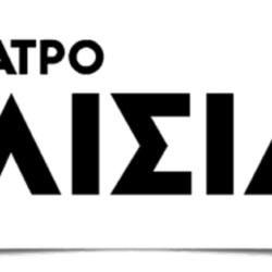 Θέατρο Ιλίσια & Ιλίσια Βολανάκης: Το πρόγραμμα των παραστάσεων για τη σεζόν 2018 - 2019