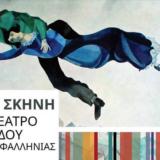 """""""Ο Αμπιγιέρ"""", """"'Εμμα"""", """"Et moralite"""" συνεχίζουν για 2η χρονιά στη Β' Σκηνή του Θεάτρου Οδού Κεφαλληνίας"""