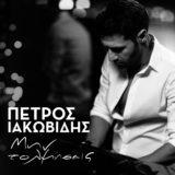 Μην Τολμήσεις: Νέο τραγούδι και video clip από τον Πέτρο Ιακωβίδη!
