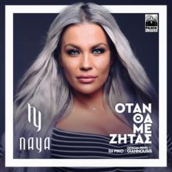 Με ένα remix της πρόσφατης επιτυχίας της «Όταν Θα Με Ζητάς», η Naya επιστρέφει με νέο single!
