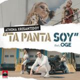 Αθηνά Χρυσαντίδου ft OGE – Τα Πάντα Σου | Νέο τραγούδι & music video