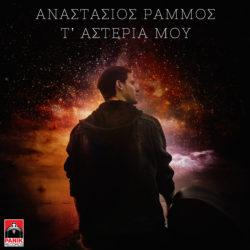 Αναστάσιος Ράμμος - «Τ' Αστέρια Μου» | Νέο Tραγούδι & Music Video
