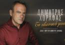 Δημήτρης Χωραφάς – «Το ιδανικό μου»