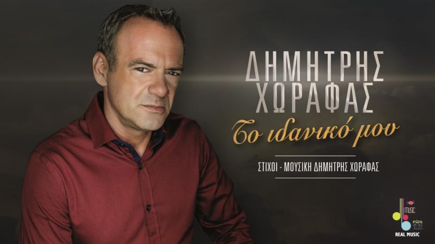 """Δημήτρης Χωραφάς - """"Το ιδανικό μου"""""""