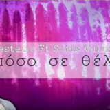 Restelio Feat Sotis Βολάνης – Πόσο σε θέλω