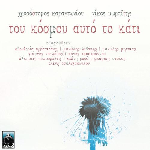Παρουσίαση Δίσκου | Χρυσόστομος Καραντωνίου & Νίκος Μωραίτης – Του Κόσμου Αυτό το Κάτι
