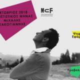 Το Ευρωπαϊκό Πανεπιστήμιο Κύπρου τιμά  τον Μιχάλη Κακογιάννη