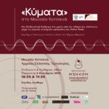 """Το Μουσείο Κοτσανά γιορτάζει τη """"Νύχτα Πολιτισμού 2019""""!"""