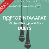 SOLD OUT η συναυλία του Γιώργου Νταλάρα «Τα μουσικά γενέθλια – Duets» στο Ηρώδειο