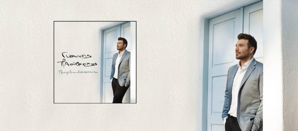 Γιάννης Πλούταρχος: Ο δίσκος «Τραγούδια Ακατάλληλα» σε συλλεκτικό βινύλιο!