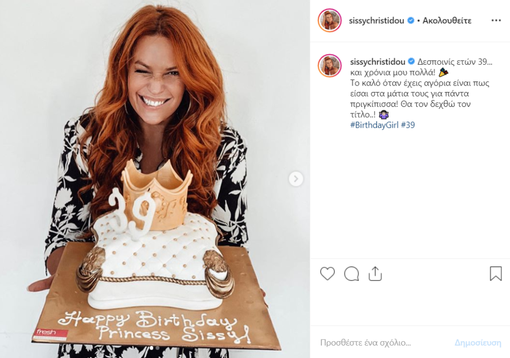 Σίσσυ Χρηστίδου: Δείτε τις εντυπωσιακές τούρτες γενεθλίων της