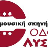 Οδός Λυσίου: Μία νέα μουσική σκηνή έρχεται να ανανεώσει την καλλιτεχνική ζωή της Αθήνας!