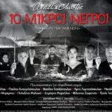 Οι 10 Μικροί Νέγροι στο θέατρο Νέος Ακάδημος