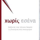 Τοξικές σχέσεις: Φθινοπωρινός κύκλος ομιλιών από τις εκδόσεις Πορφύρα