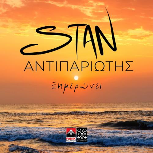 STAN Αντιπαριώτης - «Ξημερώνει»   Νέο video clip