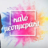 "O Νίκος Μουτσινάς αποκαλύπτει το λόγο που επέλεξε το ""Καλό Μεσημεράκι"" για τίτλο της νέας του εκπομπής"