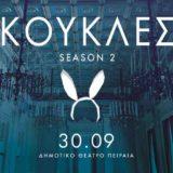 Κούκλες – SEASON 2 στο Δημοτικό Θέατρο Πειραιά