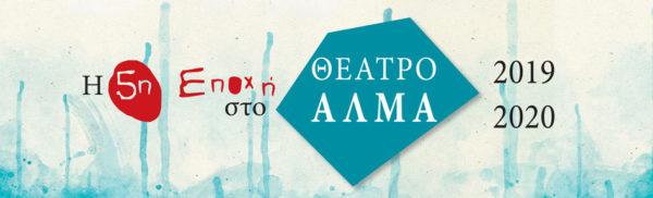 Η 5η Εποχή στο Θέατρο Άλμα | Πρόγραμμα παραστάσεων + Προσφορά