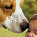Ένας Αληθινός Φίλος (A Dog's Journey) στους Κινηματογράφους από την ODEON