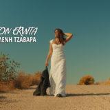 Ελένη Τζαβάρα - Σιγά τον έρωτα | New song
