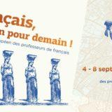 Το TV5MONDE χορηγός του 3ου Ευρωπαϊκού Συνεδρίου Καθηγητών Γαλλικής Γλώσσας στην Αθήνα