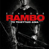 Rambo: Το Τελευταίο Αίμα (Rambo: Last Blood) στους Κινηματογράφους από την ODEON