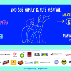 2ο SGS Family & Pets Festival: Με Φουρέιρα και Alcatrash το φετινό φιλοζωικό φεστιβάλ!