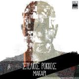Στέλιος Ρόκκος – «Μακάρι»: Το νέο του τραγούδι έρχεται!
