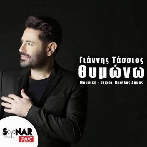 O Γιάννης Τάσσιος κάνει το απόλυτο comeback, με το τραγούδι «Θυμώνω»σε μουσική και στίχους του Βασίλη Δήμα
