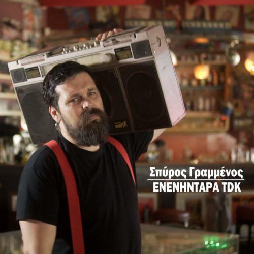 """Ο Σπύρος Γραμμένος και η """"Ενενηντάρα TDK""""! - Νέο τραγούδι!"""