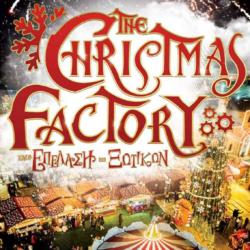 The Christmas Factory και η Επέλαση των Ξωτικών επιστρέφει τον Ιανουάριο στη Τεχνόπολη Δήμου Αθηναίων