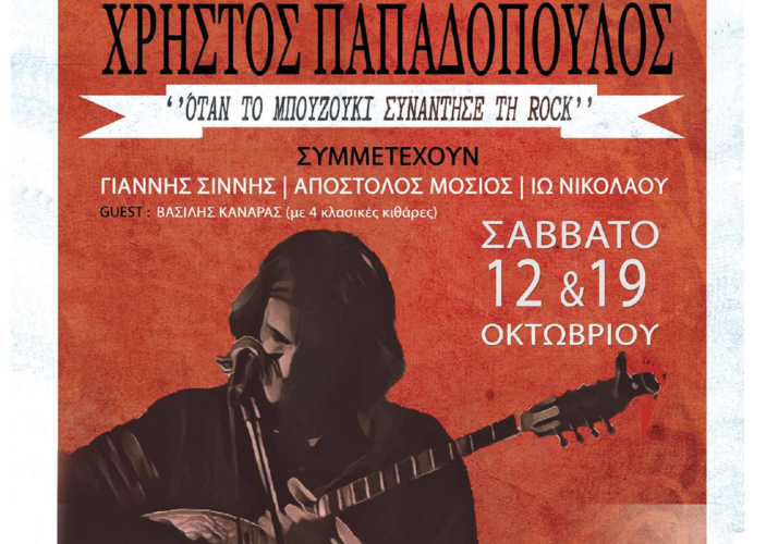 Ο Χρήστος Παπαδόπουλος στον Σταυρό του Νότου Plus