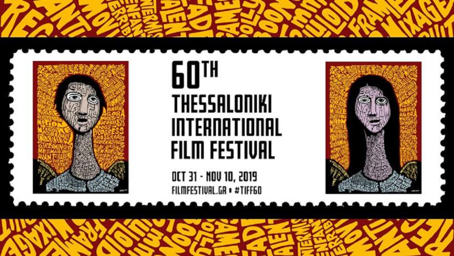Η ΕΡΤ3 στο 60ο Φεστιβάλ Κινηματογράφου Θεσσαλονίκης