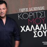 """Γιώργος Δασκουλίδης - """"Κορίτσι Μου Χαλάλι Σου"""""""