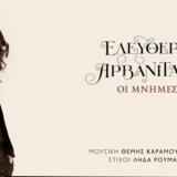 Ελευθερία Αρβανιτάκη - «Οι Μνήμες»: Νέο Τραγούδι