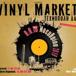 Vinyl Market στην Τεχνόπολη Δήμου Αθηναίων