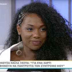 Νάιλα του «Next Top Model» ξεσπά ένα μήνα πριν γίνει μαμά: «Για ένα χαρτί δεν με αφήνουν να παντρευτώ»