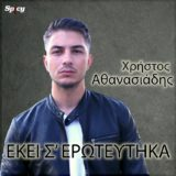 Χρήστος Αθανασιάδης – Εκεί Σ' Ερωτεύτηκα