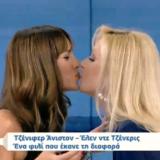 Η Κατερίνα Γκαγκάκη και η Ελένη Τσολάκη φιλήθηκαν στο στόμα