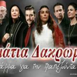 """Μετά τον Λεωνίδα Καλφαγιάννη αποχώρησε κι άλλος ηθοποιός από την παράσταση """"Ένα γράμμα για την Τραπεζούντα"""""""