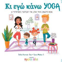 Κι εγώ κάνω YOGA: Το βιβλίο που θα μυήσει στην φιλοσοφία του ζεν μικρούς και μεγάλους μόλις κυκλοφόρησε από τις εκδόσεις Πρώτη Ύλη