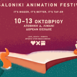 5ο Thessaloniki Animation Festival